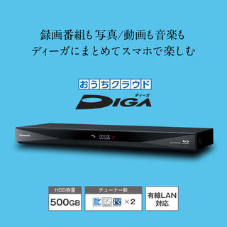 Panasonic - 2019年モデル Panasonic ディーガ DMR-BCW560