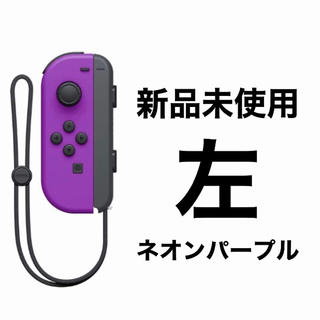 Nintendo Switch - 新品未使用 Joy-Con (L) ネオンパープル 左