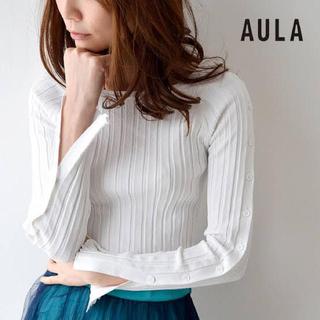 アウラアイラ(AULA AILA)のお値下げ ⭐︎ AURA アウラ リブニット カットソー(ニット/セーター)