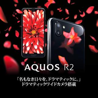 SHARP - 【新品:SIM Free対応済】AQUOS R2 706SH