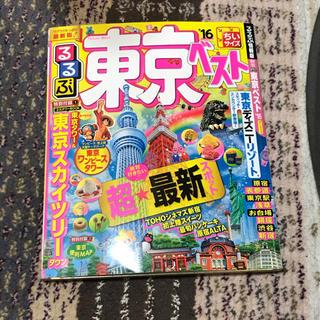 るるぶ東京ベスト '16 ちいサイズ(地図/旅行ガイド)
