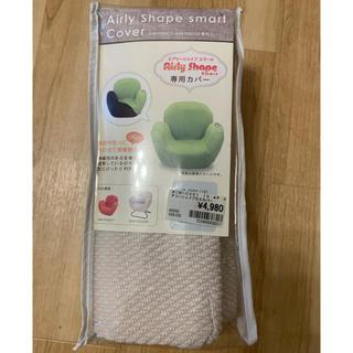 エアリーシェイプスマート専用カバー(ソファカバー)