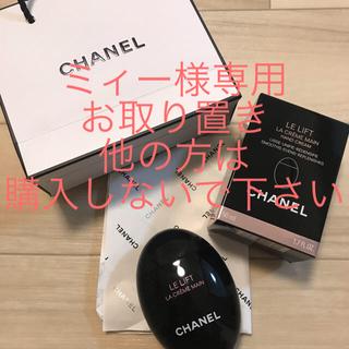 CHANEL - シャネル ハンドクリーム ル リフト ラ クレーム マン 化粧品