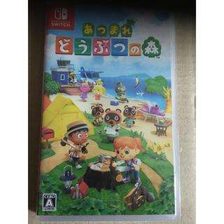 Nintendo Switch - !新品未開封! あつまれ どうぶつの森 -Switch