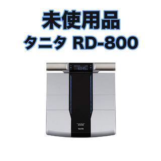 タニタ(TANITA)の【未使用】【送料込】タニタ RD-800-BK 体重計 体脂肪計(体重計/体脂肪計)