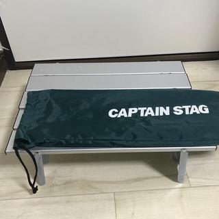 キャプテンスタッグ(CAPTAIN STAG)のだいや様購入すみcaptain stag アルミロールテーブル(アウトドアテーブル)