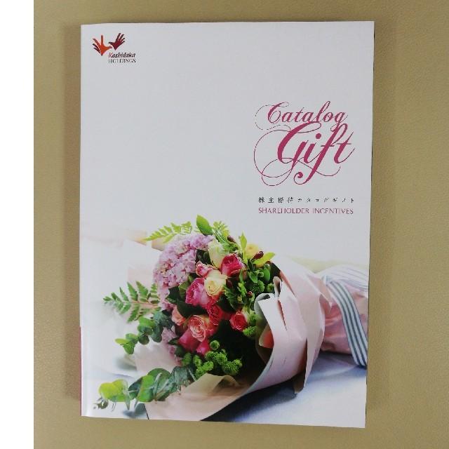 コシダカ株主優待 カタログギフト チケットの優待券/割引券(ショッピング)の商品写真