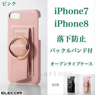 ELECOM - iPhone7/8 落下防止バックルバンド付 【ピンク】 オープンタイプカバー