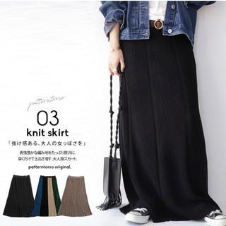 antiqua  タック編みニットスカート 黒 ブラック ロングスカート