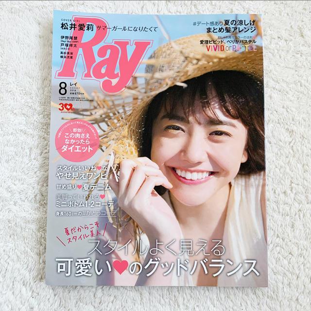 Ray (レイ) 2018年 08月号 エンタメ/ホビーの雑誌(ファッション)の商品写真