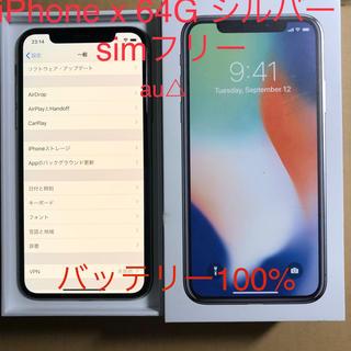 iPhone - iPhone X Silver 64GB SIMフリー
