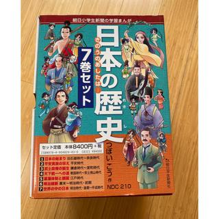 アサヒシンブンシュッパン(朝日新聞出版)の日本の歴史 7巻セット 新品に近いです(全巻セット)