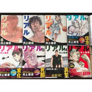 リアル 8巻〜14巻