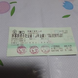 ジェイアール(JR)の青春18きっぷ1回分3月30日発送(鉄道乗車券)