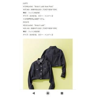 フォクシー(FOXEY)の42サイズ☆新品未使用☆フォクシーデニムジャケット(Gジャン/デニムジャケット)