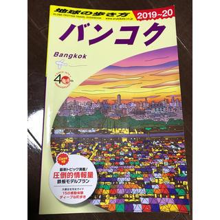 ダイヤモンド社 - 地球の歩き方バンコクD182019~2020年版改訂第28版タイ旅行ガイドブック