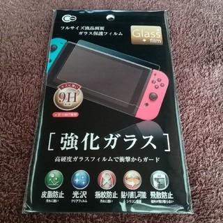 Nintendo Switch - ニンテンドースイッチ Switch フルサイズ 全面保護 ガラスフィルム