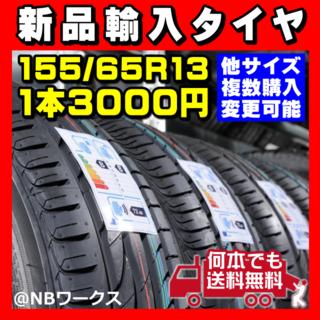 【送料無料】155/65R13 新品タイヤ 輸入タイヤ 13インチ 未使用