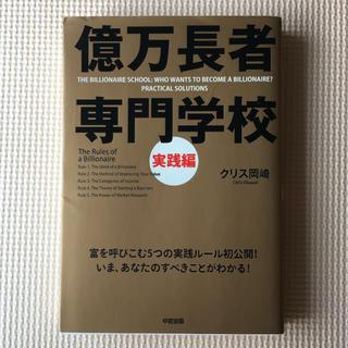 億万長者専門学校 実践編