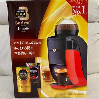 Nestle - 【新品未使用・未開封】ネスカフェ バリスタ シンプル レッド☆