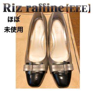 リズラフィーネ(Riz raffinee)のパンプス【Riz raffinee 24.0・3E】ダークベージュメタリック(ハイヒール/パンプス)