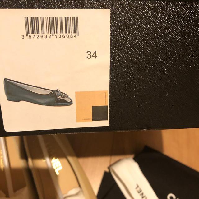 CHANEL(シャネル)のシャネル バレエシューズ パンプス ベージュ 新品 正規品 バイカラー  34 レディースの靴/シューズ(バレエシューズ)の商品写真