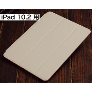iPad 10.2 アイパッド ケース カバー レザー アイボリー  新品(iPadケース)