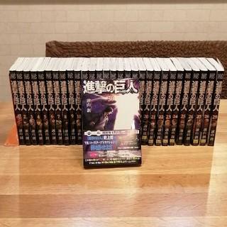 進撃の巨人 1〜30巻