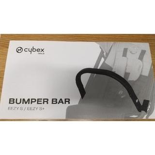 cybex - サイベックス イージーS/イージーS+ 用 バンパーバー