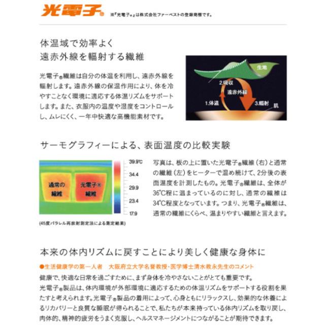 エルローズ  光電子 ストッキング(新品) レディースの下着/アンダーウェア(その他)の商品写真