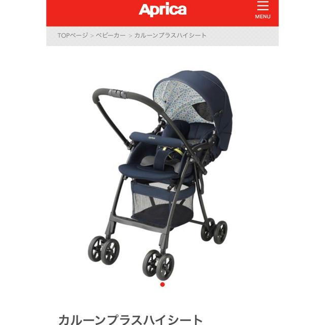 Aprica(アップリカ)のアップリカのカルーンプラスハイシート ベビーカー Aprica キッズ/ベビー/マタニティの外出/移動用品(ベビーカー/バギー)の商品写真