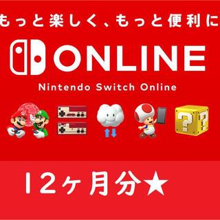 ニンテンドースイッチ(Nintendo Switch)のNintendo switch online ファミリープラン 12ヶ月(その他)