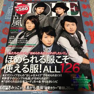 嵐 - 値下げ!MORE モア 2014年12月 増刊 嵐