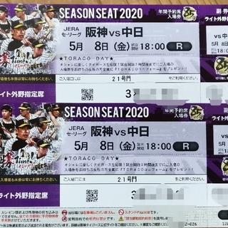 ハンシンタイガース(阪神タイガース)の5/8(金) 阪神vs 中日 ライト年間指定席ペア(野球)