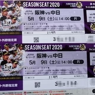 ハンシンタイガース(阪神タイガース)の5/9(土) 阪神vs 中日 ライト年間指定席ペア(野球)