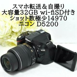 Nikon - ★美品級&32GB wi-fiSD付き★ショット数14970★ニコン D5200