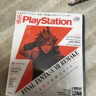 PlayStation - 電撃PlayStation