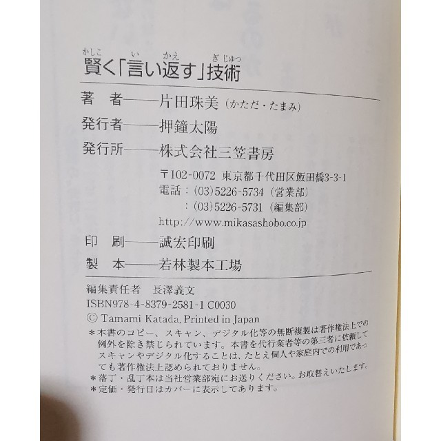 賢く「言い返す」技術 エンタメ/ホビーの本(ビジネス/経済)の商品写真