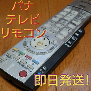 Panasonic - 【即納】Panasonic  純正 テレビ 用 リモコンEUR7629Z1A