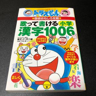 小学館 - 歌って書ける小学漢字1006 ドラえもんの国語おもしろ攻略 ドラえもん 漢字辞典