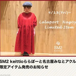 SM2 - 限定 リネンワンピース ベージュ