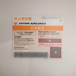 JAL(日本航空) - 【JAL】日本航空 株主優待券