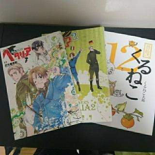 集英社 - ヘタリア1巻・2巻、くるねこ12巻