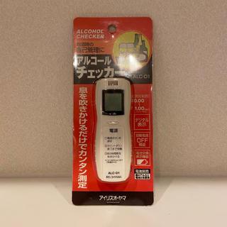アイリスオーヤマ(アイリスオーヤマ)のアルコールチェッカー(口臭防止/エチケット用品)