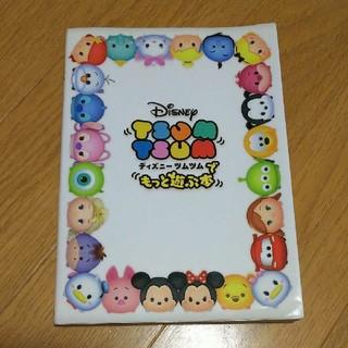角川書店 - ディズニ-ツムツムでもっと遊ぶ本