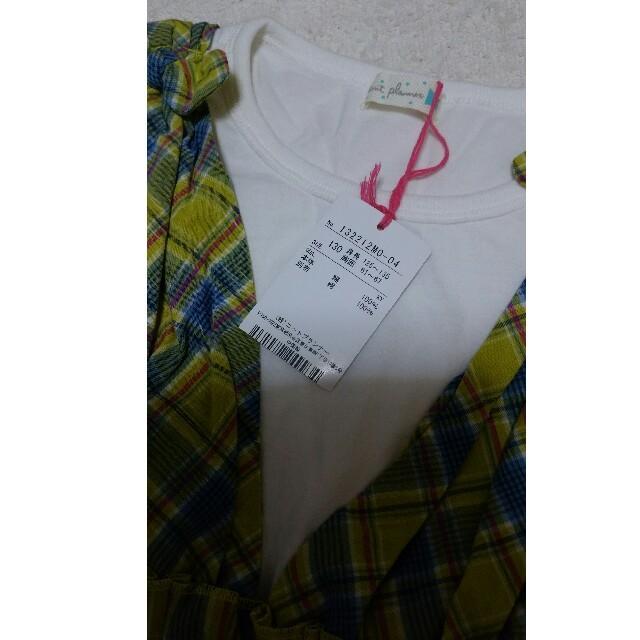 KP(ニットプランナー)の新品!KP 重ね着風Tシャツ 130 キッズ/ベビー/マタニティのキッズ服女の子用(90cm~)(Tシャツ/カットソー)の商品写真