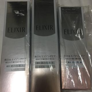 ELIXIR - エリクシール ホワイトクリアローション & エマルジョン 3本 新品 未開封