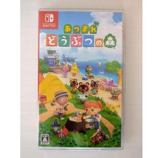 Nintendo Switch - 【即日発送】あつまれ どうぶつの森 Switch パッケージ版