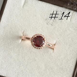 ガーネット リング 14号(リング(指輪))