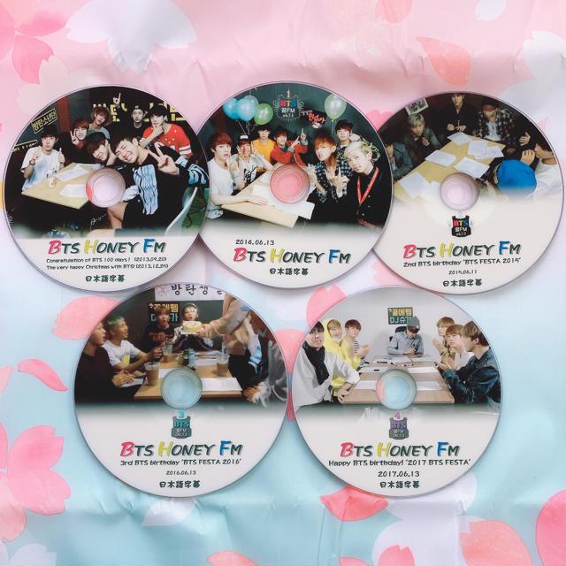 防弾少年団(BTS)(ボウダンショウネンダン)のBTS💜 BTS HONEY FM  2013~2016  5枚セット エンタメ/ホビーのDVD/ブルーレイ(ミュージック)の商品写真